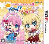 ハローキティといっしょ!ブロッククラッシュZ 3DS cover (AHZJ)