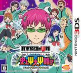 斉木楠雄のΨ難 史上Ψ大のΨ難!? 3DS cover (AKAJ)