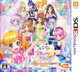アイカツスターズ!Myスペシャルアピール 3DS cover (AKFJ)