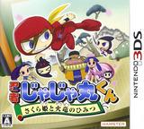忍者じゃじゃ丸くん さくら姫と火竜のひみつ 3DS cover (ANNJ)