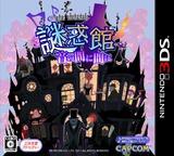 謎惑館 音の間に間に 3DS cover (ANWJ)