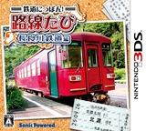 鉄道にっぽん!路線たび 長良川鉄道編 3DS cover (ARJJ)