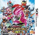 オール仮面ライダー ライダーレボリューション 3DS cover (ARUJ)