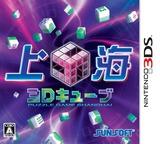 上海3Dキューブ 3DS cover (ASHJ)