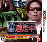 逃走中 史上最強のハンターたちからにげきれ! 3DS cover (ATCJ)