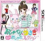 おしゃべりうさぎ おしゃれコレクション 3DS cover (AUGJ)