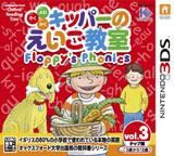キッパーのえいご教室 Floppy's Phonics vol.3 チップ編 3DS cover (AX3J)