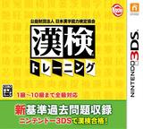 公益財団法人日本漢字能力検定協会 漢検トレーニング 3DS cover (AXFJ)