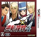 逆転裁判4 3DS cover (AXRJ)