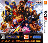 PROJECT X ZONE 3DS cover (AXXJ)