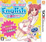 ナナミと一緒に学ぼ!English上達のコツ 3DS cover (AYVJ)