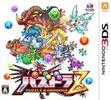 パズドラZ 3DS cover (AZGJ)