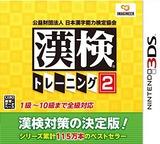 公益財団法人 日本漢字能力検定協会 漢検トレーニング2 3DS cover (B2KJ)