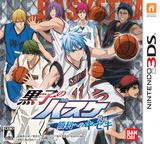 黒子のバスケ 勝利へのキセキ 3DS cover (BASJ)
