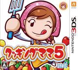 クッキングママ5 3DS cover (BC5J)