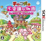 チョコ犬のちょこっと不思議な物語 ショコラ姫と魔法のレシピ 3DS cover (BCHJ)