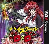 ハイスクールD×D 3DS cover (BDDJ)