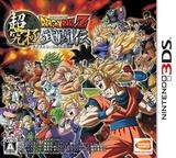 ドラゴンボールZ 超究極武闘伝 3DS cover (BDVJ)