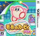 毛糸のカービィ プラス 3DS cover (BE4J)