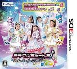 ミラクルちゅーんず! ゲームでチューンアップ! だプン! 3DS cover (BG7J)