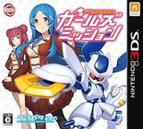 メダロット ガールズミッション クワガタVer. 3DS cover (BGQJ)