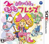 見習い魔女とモコモコフレンズ 3DS cover (BM5J)