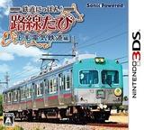 鉄道にっぽん!路線たび 上毛電気鉄道編 3DS cover (BTJJ)