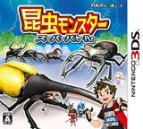 昆虫モンスター スーパーバトル 3DS cover (BUXJ)