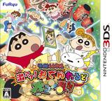 クレヨンしんちゃん 激アツ! おでんわ~るど大コン乱! ! 3DS cover (BWKJ)