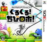 なげなわアクション!ぐるぐる!ちびロボ! 3DS cover (BXLJ)