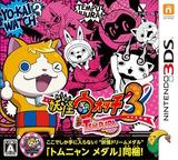 妖怪ウォッチ3 TEMPURA (テンプラ) 3DS cover (BY4J)