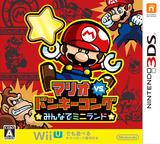 マリオvs.ドンキーコング みんなでミニランド 3DS cover (JYLJ)