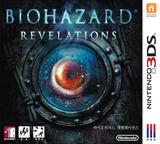 바이오하자드 레벌레이션스 3DS cover (ABRK)