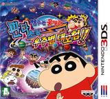 짱구는 못말려 판타스틱-! 우주별 대모험!! 3DS cover (ACHK)
