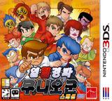 열혈경파 쿠니오군 3DS cover (AK9K)