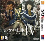 진 여신전생 IV 3DS cover (AMXK)