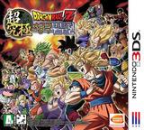 드래곤볼 Z 초궁극무투전 3DS cover (BDVK)