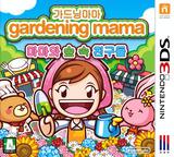 가드닝마마 - 마마와 숲 속 친구들 3DS cover (BGMK)