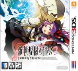 신 세계수의 미궁2 파프니르기사 3DS cover (BM9K)