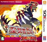 포켓몬스터 오메가루비 3DS cover (ECRK)