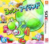 ヨッシー New アイランド 3DS cover (ATAW)