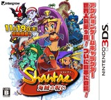 シャンティ -海賊の呪い- 3DS cover (BP8J)