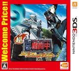 超・戦闘中 究極の忍とバトルプレイヤー頂上決戦! 3DS cover (AJSJ)