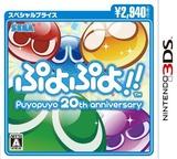 ぷよぷよ!!20th anniversary 3DS cover (AP2J)