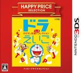 ドラえいご のび太と妖精のふしぎコレクション 3DS cover (BDEJ)