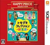 トモダチコレクション 新生活 3DS cover (EC6J)