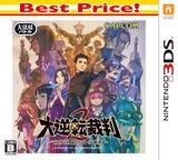 大逆転裁判2 -成歩堂龍ノ介の覺悟 3DS cover (AJ2J)