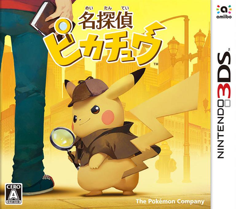 名探偵ピカチュウ 3DS coverHQ (A98J)