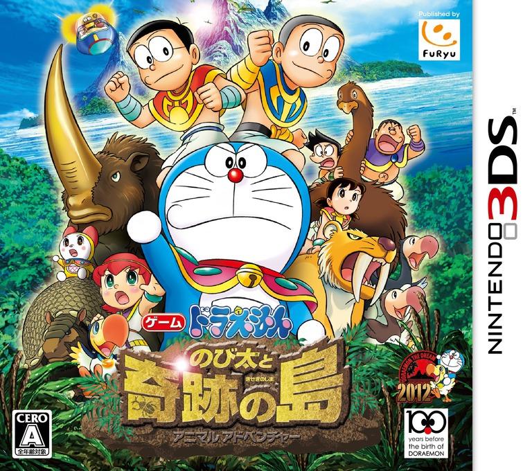 ドラえもん のび太と奇跡の島 〜アニマルアドベンチャー〜 3DS coverHQ (AA2J)