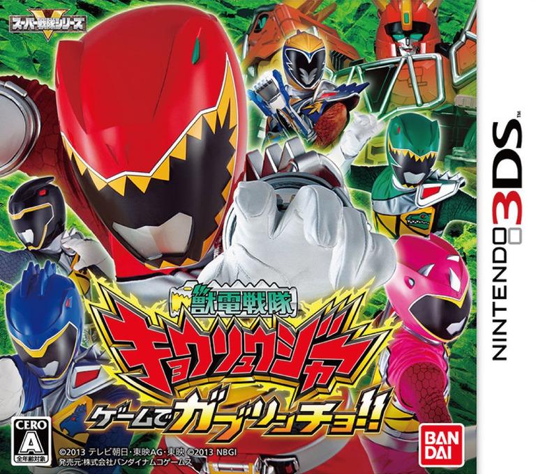 獣電戦隊キョウリュウジャー ゲームでガブリンチョ!! 3DS coverHQ (AAKJ)